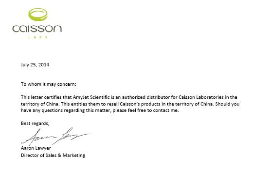 Caisson代理商ku酷游体育科技授权书